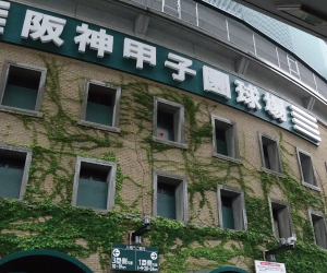 阪神甲子園球場